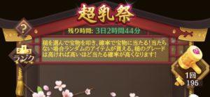 【戦姫コレ】超乳祭について